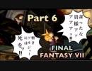 【実況】ファイナルファンタジー7やろうぜ! その6ッ!