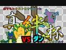 【真絆杯】【予選】【ゆっくり実況】ポケモン実況 USUM編 天海vs.ダン