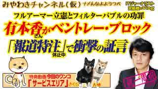 有本香さんがベントレー・ブロック!「報道特注」で衝撃の証言 みやわきチャンネル(仮)#515Restart374