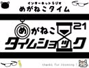 【イケボ&カワボのトークバラエティ】#223 めがねこタイム