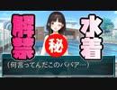【水着回】最低すぎる美少女ゲームのヒロイン・体育教師編【鈴鹿詩子・ネタ動画】