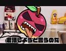 きりさけ!ヤイバちゃん!!第2話「アタックオブザキラーアップル」
