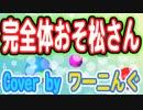 【えいがのおそ松さん】挿入歌「完全体おそ松さん」カバー曲がJOYSOUNDで配信中!