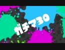 【番外編】ゆっくりスパイガジェットソレーラ 30秒でガチマッチ特集編【スプラ2】