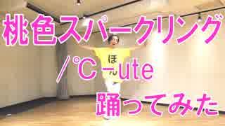 【ぽんでゅ】桃色スパークリング/℃-ute踊ってみた【ハロプロ】
