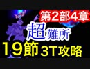 【FGO】2部4章クライマックス「-19節-超絶難易度戦闘3ターン」攻略