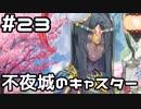 【実況】落ちこぼれ魔術師と4つの亜種特異点【Fate/GrandOrder】23日目