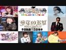 アニメロサマーライブ2019予習動画 1日目後半