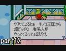 マリオ&ルイージRPG実況 part12【ノンケ冒険記☆HP1最低レベルの緑と共に多重縛り】