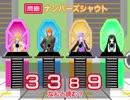 【MMD再現】マジカル頭脳パワー part9-2 マジカルシャウト 予選2回戦
