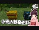 【Minecraft】小麦の錬金術師 #1【VOICEROID実況】
