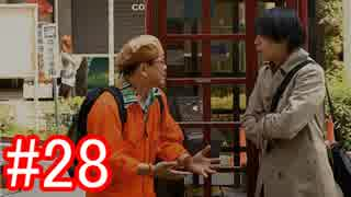 【428】封鎖された渋谷の事件を解決していくよ☆#28【実況】