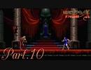 【悪魔城ドラキュラX】ただやりたいゲームを楽しむ実況【月下の夜想曲】 Part10