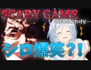 【ホラー】衝撃!絶対に追いかけるマンVSホラー苦手ウーマン【Scary Game Ayuwoki】
