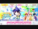 【無課金】うたの☆プリンスさまっ♪ Shinig Live 【よくばりFruits alamode】11枚撮影