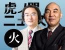 【DHC】2019/7/16(火) 百田尚樹×門田隆将×居島一平【虎ノ門ニュース】
