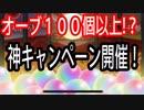 【モンスト】最大500個!?黒川所長がオーブ100個以上配布!
