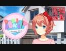 ◆ドキドキ文芸部 実況プレイ◆part12