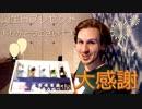 誕生日プレゼントの開封動画  -- 大感謝ビデオです!