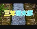 ささらとゆっくり昔話 第06話【三年寝太郎】