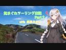 気まぐれツーリング with 紲星あかり Part2