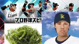 【初見】プロ野球スピリッツ2019を実況! 甲子園編#1