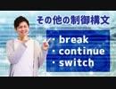 【Javaプログラミング入門 #13】その他の制御構文(break:continue:switch) ※1.5倍速での再生を推奨