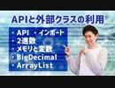 【Javaプログラミング入門 #15】APIと外部クラスの利用(API:インポート:2進数:メモリと変数:BigDecimal:ArrayList) ※1.5倍速での再生を推奨