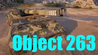 【WoT:Object 263】ゆっくり実況でおくる戦車戦Part575 byアラモンド