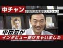 中チャン 参議院議員選挙スペシャル 中田宏がインタビュー受けちゃいました