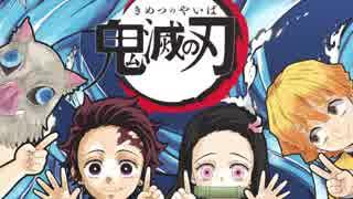 TVアニメ「鬼滅の刃」次回予告第十六話