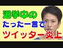 立憲民主の蓮舫議員、また切り取りで自民党を批判しツイッター炎上。一般女性からも痛恨のツッコミ