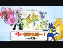 【ポケモンUSM】最強無敵!精神力統一!真絆杯編【vs天海】