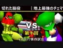 【第十回】64スマブラCPUトナメ実況【Eブロック第四試合】