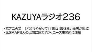 【KAZUYAラジオ236】元SMAP3人の出演に圧力?ジャニーズ事務所に注意