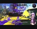 【Splatoon2】ゆかりさんのガチマトゥーン2nd ガチエリアX編【VOICEROID2実況】