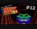 【DK64実況】ゆっくりまったりとドンキーコング64 #12