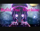 【東方MMD-PV】Build Our Machine【宮古芳香】