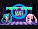 【MKW】マリオカートWii 桜ミクで通常野良【MKWii】