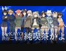 ※無料視聴可※【その1】ワールドウィッチーズチャンネル BarKAYO渋谷二号店 純喫茶かよ