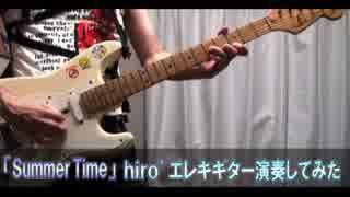 【演奏してみた】「Summer Time」(ソルティシャワー)【エレキギター】