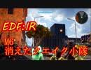【EDF:IR】英雄モドキのいきなりDISASTER M6 消えたクエイク小隊 【実況】