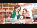 【デレステ】「ススメ!シンデレラロード」(水木聖來 / 斉藤洋子) イベントコミュまとめ