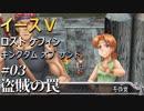 【イース5実況】イースⅤ -Lost Kefin, Kingdom of Sand-  #3【盗賊の罠】