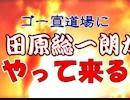 ゴー宣道場に田原総一朗がやって来る!