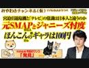 宮迫は引退か。「ほんこん」のギャラは100円だった。元SMAPへのジャニーズ忖度。|みやわきチャンネル(仮)#516Restart375