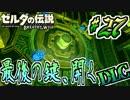 【ゼルダの伝説DLC実況】終着点への開錠 part27