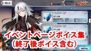 Fate/Grand Order 長尾景虎 イベントページボイス集(完全版)