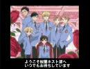 組曲「桜蘭高校ホスト部」 thumbnail