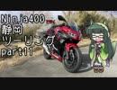 【東北ずん子車載】Ninja400で行く静岡ツーリングpart.11